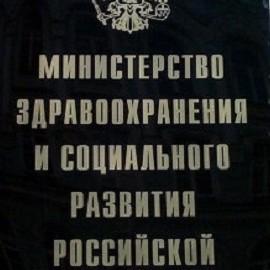 """Новый приказ Минздрава  """"О порядке использования ВРТ"""""""