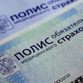 В 2017 году россияне смогут приобрести расширенный полис ОМС