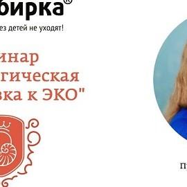 """Вебинар """"Психологическая подготовка к ЭКО"""""""