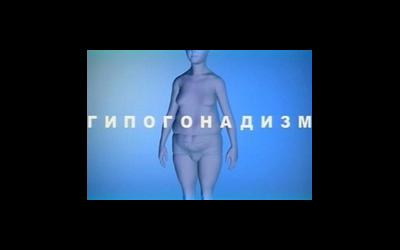 Гипогонадизм у мужчин и женщин