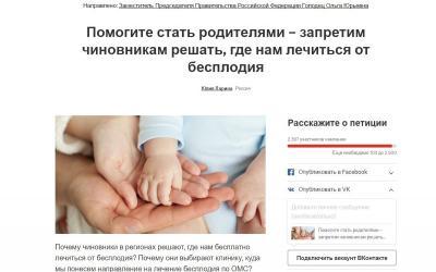 Вице-премьер РФ ответила на петицию бесплодных пар по ТВ