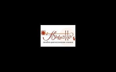 Лечебно-диагностическая клиника «Авиценна»