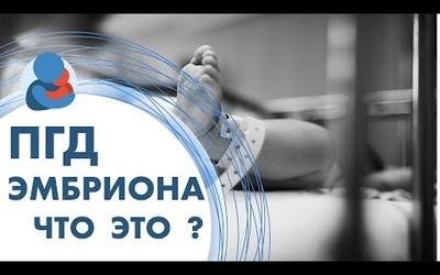 Embedded thumbnail for ПГД эмбрионов