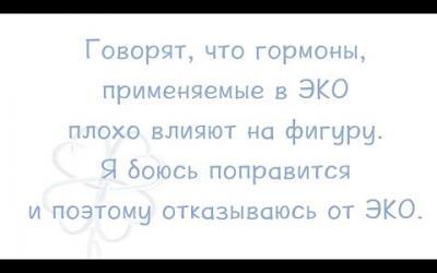 Embedded thumbnail for Гормоны для ЭКО