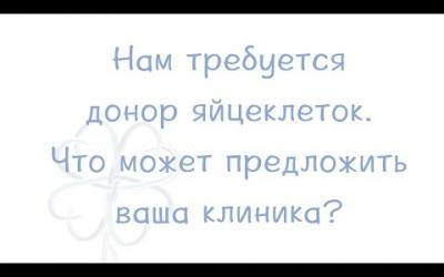 Embedded thumbnail for Донорство яйцеклеток: что предлагает клиника