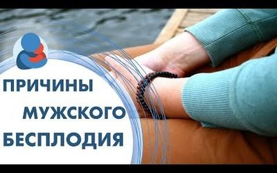 Embedded thumbnail for Мужское бесплодие. Причины и диагностика.