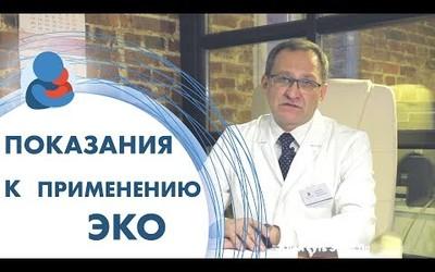 Embedded thumbnail for Показания к процедуре ЭКО