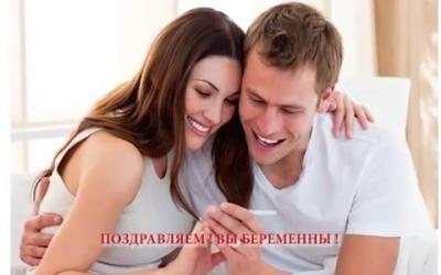 Embedded thumbnail for Вы узнали что беременны. Что делать дальше?
