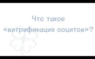 Embedded thumbnail for Витрификация ооцитов