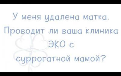 Embedded thumbnail for Что делать, если удалена матка