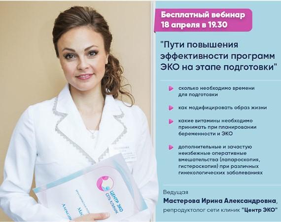 """Приглашаем на вебинар """"Пути повышения эффективности программ ЭКО на этапе подготовки"""""""
