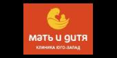 Клиника «Мать и дитя» Юго-Запад