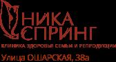 """Клиника здоровья семьи и репродукции """"Ника Спринг"""""""