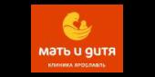 """Клиника """"Мать и дитя"""" Ярославль"""