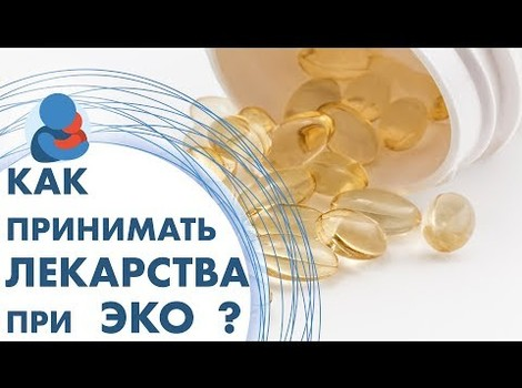 Embedded thumbnail for  Препараты для ЭКО