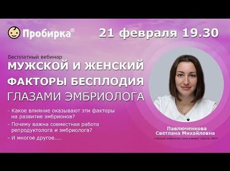 """Embedded thumbnail for Вебинар """"Мужской и женский факторы бесплодия глазами эмбриолога"""""""