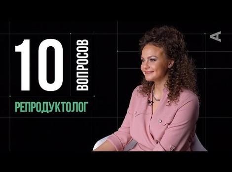 Embedded thumbnail for 10 вопросов репродуктологу