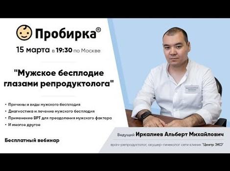 "Embedded thumbnail for Вебинар ""Мужское бесплодие глазами репродуктолога"""